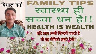HEALTH IS WEALTH. स्वास्थ्य ही सच्चा धन है। - FAMILY TIPS - VISHAL VERMA