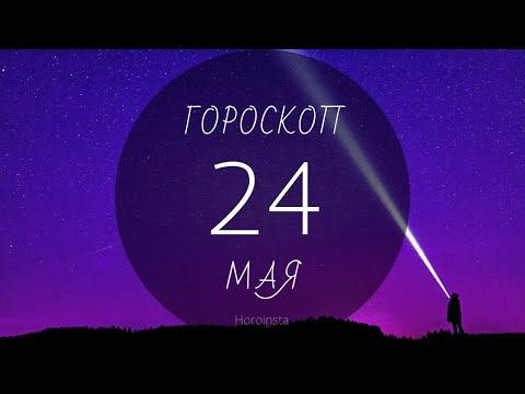 Гороскоп 24 мая 2020