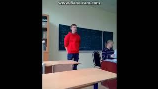 Школьник рассказывает стих матом на уроке