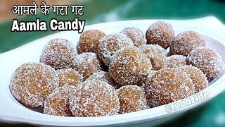 Amla candy  आमल क गट-गट  Chatpati Amla Candy Recipe