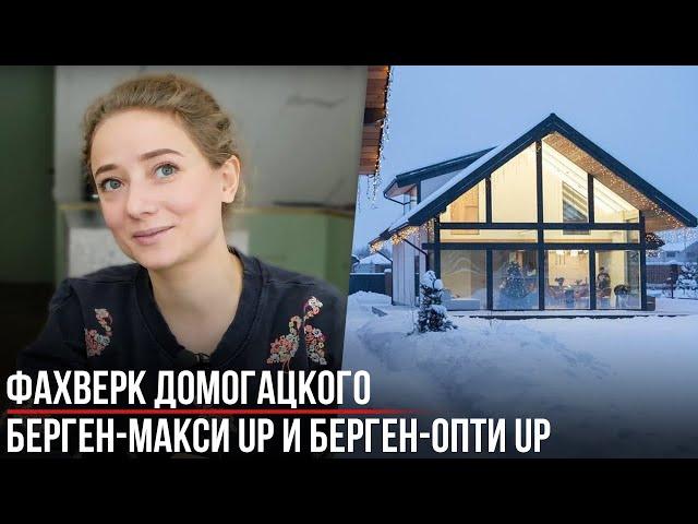 Отзыв на 2 дома Фахверк Домогацкого – Берген Макси и Опти UP. Красивые дома недорого.