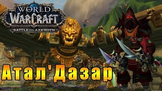 АталДазар - World of Warcraft: Battle for Azeroth [WoW: BfA] - Путь Разбойника #35