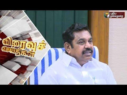 Speed News   விரைவுச் செய்திகள்   24/04/2018   Puthiya Thalaimurai TV