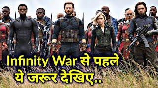 Avengers Infinity War से पहले ये देखो | Watch These Movies Before Avengers Infinity War