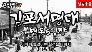 🇰🇷다시작하는  김포서명대 🇰🇷 새벽다섯시 ~~