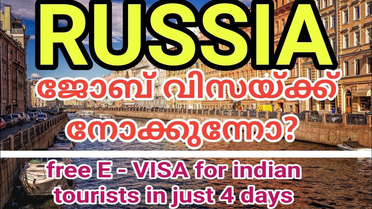Download #Russia|Russia work permit malayalam|Russia e visa for indians|Russia job visa