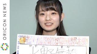 ラストアイドル2期生 暫定メンバー・水野舞菜、度胸満点ものまね芸を披露