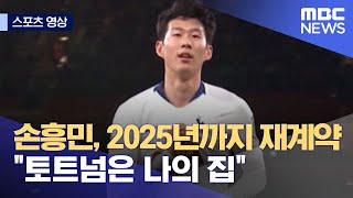 """[스포츠 영상] 손흥민, 2025년까지 재계약 """"토트넘은 나의 집"""" (2021.07.23/뉴스데스크/MBC)"""