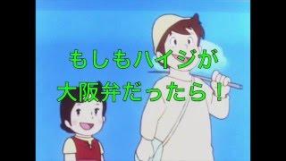 【笑えるハイジ】もしもハイジが大阪弁だったら・・・