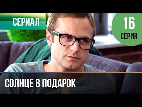 ▶️ Солнце в подарок 16 серия | Сериал / 2015 / Мелодрама