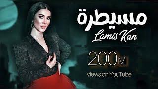 Lamis Kan - Mesaytara (Official Music Video)| لميس كان - مسيطرة