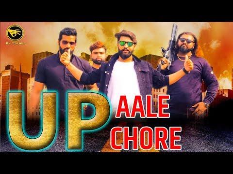 NEW DEHATI DJ SONG 2019 || UP WALE CHORE || DK THAKUR