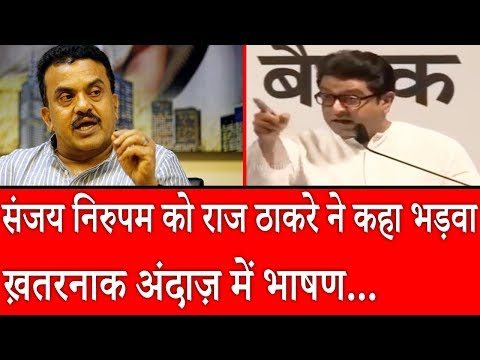 Raj Thackeray ने Sanjay Nirupam की बतायी औकात, सबका बदला लूँगा