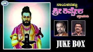Nayakanahatti Sri Thippesha || Ajay Warrior, Rameshchandra || JUKE BOX || Kannada Devotional Songs