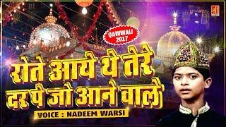 Ajmer Sharif || Rote Aaye The Tere Dar Pe Jo Aane Wale - Nadeem Warsi | Khwaja Ji
