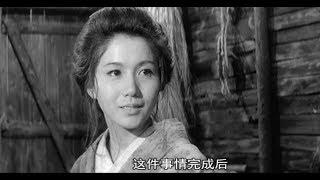 1965年的日本动作片:野兽之剑。下级武士受上级蛊惑刺杀了长老,因此遭...