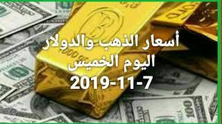 أسعار الذهب والدولار اليوم الخميس 7-11-2019