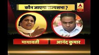 Mayawati or her brother, who will go to Rajyasabha?