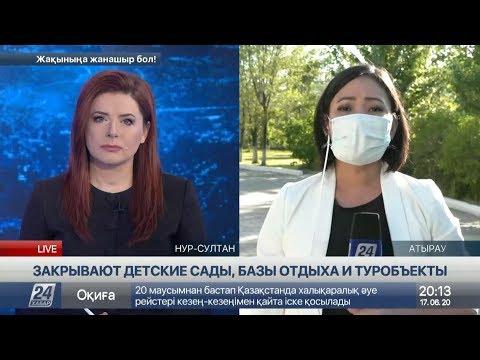 Детские сады, базы отдыха и туробъекты закроют в Атырауской области