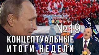Путин, Индия/Пакистан, УкроЕвровидение, гибридизация Лукашенко,  либералы лезут во власть