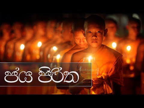 Jaya Piritha Full Buddhist Pirith Chanting - Meditation Audio