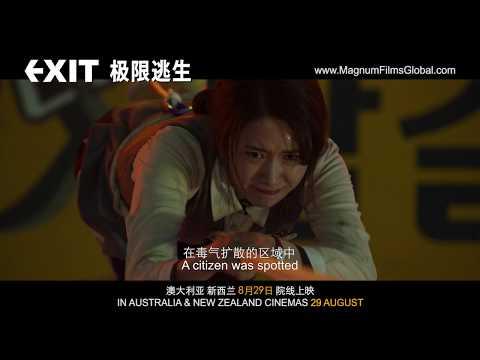 엑시트---2019.08.29-개봉-(호주-뉴질랜드)-/-exit---in-cinemas-aug-29-/-《极限逃生》8月29日澳洲新西兰上映