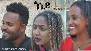 New Eritrean short film 2021  Goney by Amir Hassen