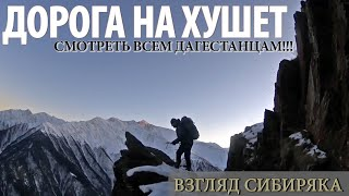 Всем дагестанцам смотреть! Сибиряк в Хушетии, Цумадинский район, граница с Грузией.