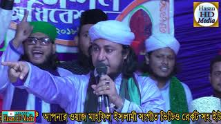 বাংলাদেশ ইসলামী ছাত্রসেনা কাউস্নিল অধিবেশন | 2018 Gias uddin At Tahary