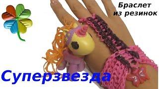 Пони выбирает  браслет из резинок. Браслет Суперзвезда. Урок по плетению 40. ♣Klementina Loom♣