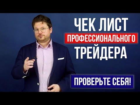 Видео: 5 важных пунктов в премаркете профессионального трейдера - Денис Стукалин