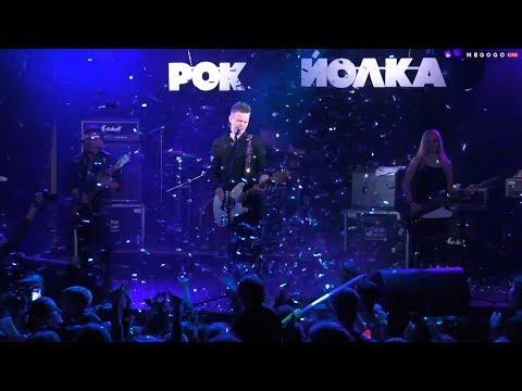 Полное выступление Приключения Электроников на Рок-Йолке 2018
