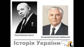 Історія України Тема №29  Україна в період загострення кризи радянської системи Застій