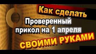 Как сделать смешной розыгрыш прикол на 1 апреля своими руками / Приколы на 1 апреля / Sekretmastera