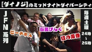 ミッドナイド・タイバーシティ JFN FMラジオ 毎週土曜24時〜26時 【Twit...