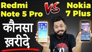 Nokia 7 Plus Vs Redmi Note 5 Pro 🔥 कौनसा ख़रीदे 🔥