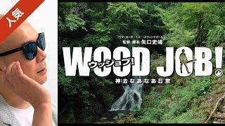ライムスター宇多丸が、矢口史靖監督の映画「WOOD JOB!(ウッジョブ)」...