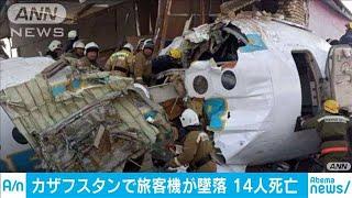 カザフスタンで旅客機墜落 少なくとも14人死亡(19/12/27)