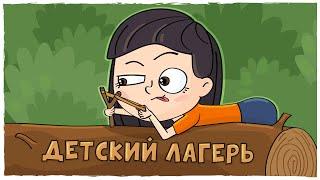 ИСТОРИИ ИЗ ДЕТСКОГО ЛАГЕРЯ Анимация LOLka