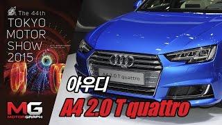 2015 도쿄 모터쇼 아우디 a4 2 0 t quattro 훨씬 아름다워졌다