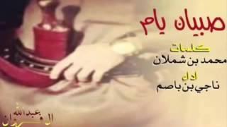 شيله محمد بن شملان