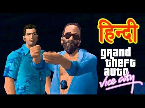 GTA Vice City - G-Spotlight