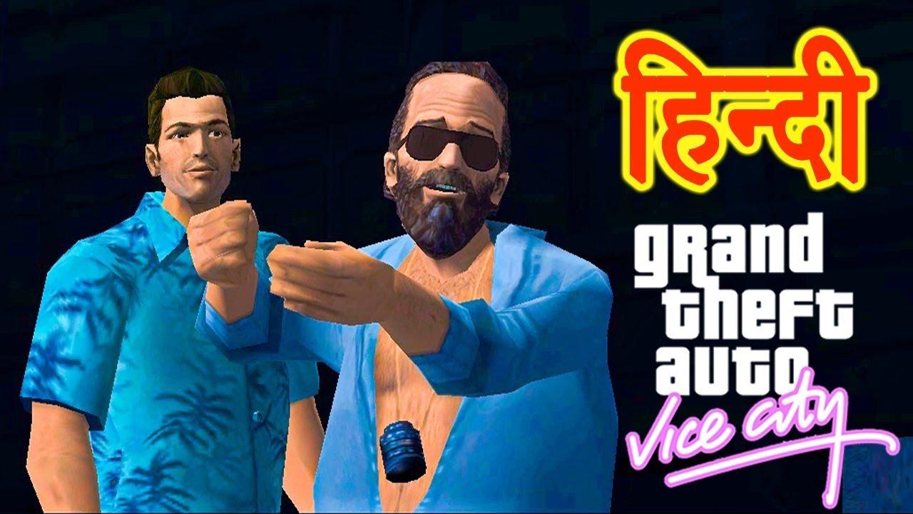 GTA Vice City - G-Spotlight #1
