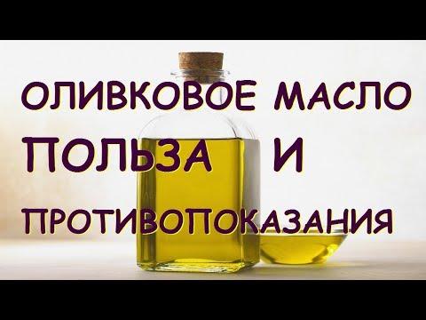Оливковое масло польза и вред. | принимать | оливковое | польза | масло | олив | вред | как | и