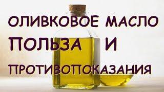 Оливковое масло польза и вред.