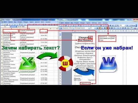 Шаблонизатор бланков по спискам Excel (автонабор документов) - слияние Excel и Word