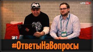 Letson | Куплинов отвечает на вопросы.