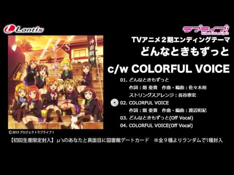 【試聴動画】「ラブライブ!」TVアニメ2期EDシングルc/w「COLORFUL VOICE」