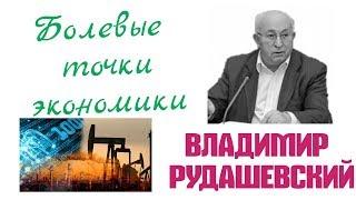 Владимир Рудашевский - Болевые точки экономики