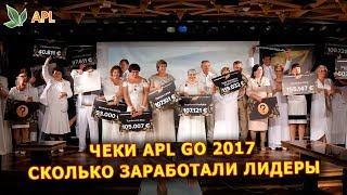 ► APL GO 🎇 Чеки 2017 - сколько заработали лидеры APLGO